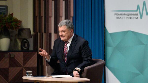 Президент Украины Петр Порошенко во время дискуссии с представителями гражданского общества. 17 апреля 2019