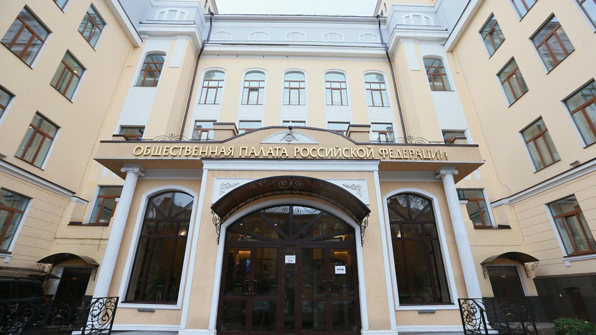 Здание Общественной палаты РФ в Москве - РИА Новости, 1920, 25.11.2020