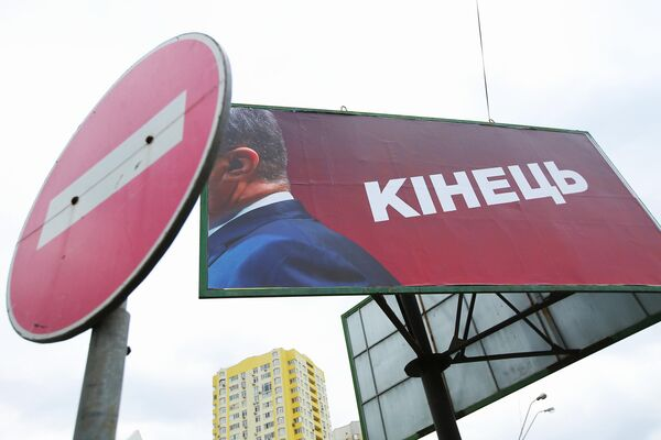 Билборд с надписью конец в Киеве