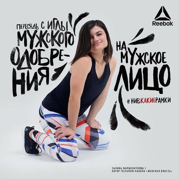 Реклама  кампании  #нивкакиерамки от Reebok