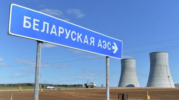 Указатель на строящуюся Белорусскую АЭС