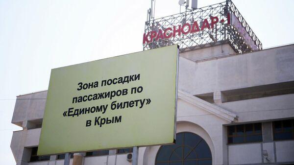 Автовокзал в городе Краснодар