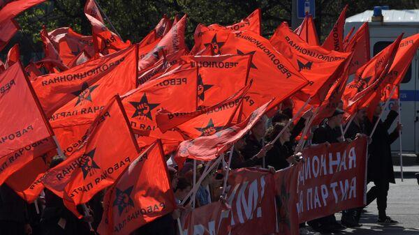 """КПРФ начала """"онлайн-маевку"""" на фоне ограничений из-за коронавируса"""