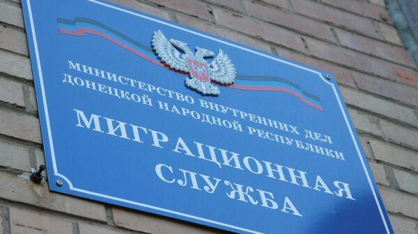 Табличка на здании аппарата Миграционной службы ДНР в Донецке, где проходит прием заявлений о получении гражданства России. 3 мая 2019