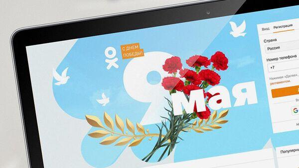 9 мая в Одноклассниках появится праздничная лента новостей