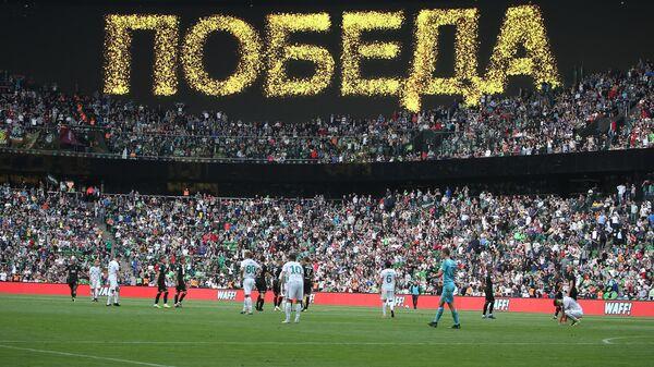 Надпись Победа над трибунами стадиона Краснодар