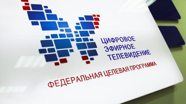Переход на цифровое телевещание в Краснодаре