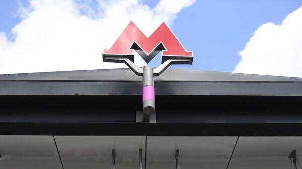 Вход на станцию метро Некрасовка