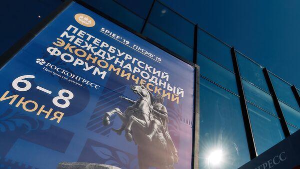 Плакат с символикой Петербургского международного экономического форума в конгрессно-выставочном центре Экспофорум накануне открытия Петербургского международного экономического форума 2019
