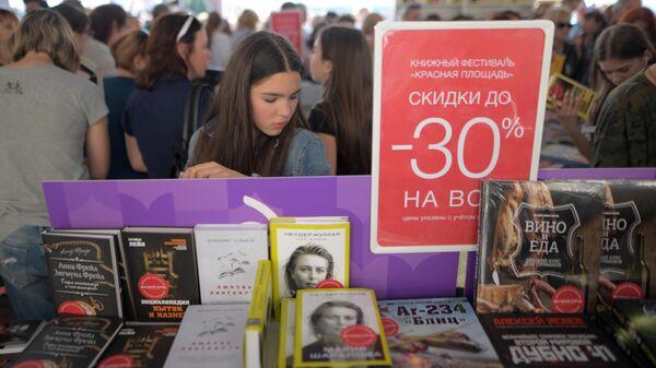 На книжном фестивале Красная площадь в Москве
