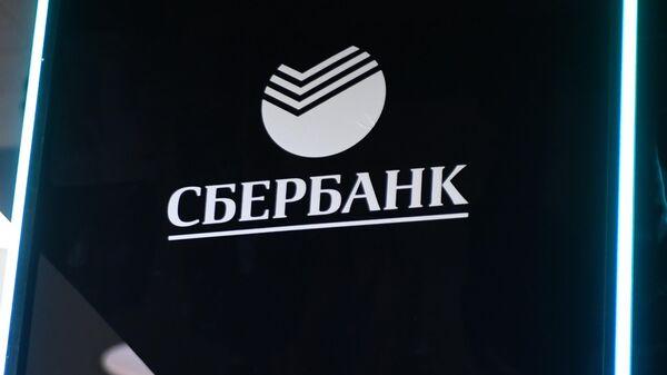Логотип ПАО Сбербанк России в конгрессно-выставочном центре Экспофорум, где проходит Петербургский международный экономический форум 2019