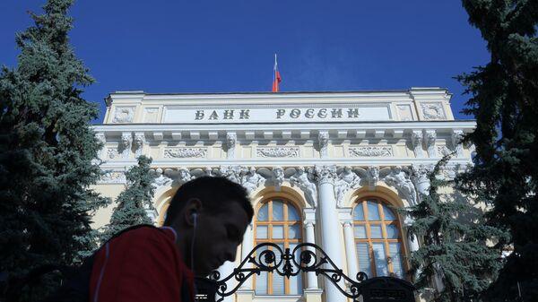 Здание Центрального банка РФ