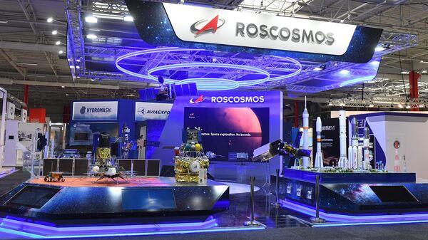 Павильон Роскосмоса на международном аэрокосмическом салоне Paris Air Show 2019