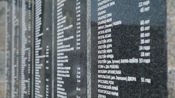 имена расстрелянных в Минводах евреев на новом памятнике жертвам трагедии