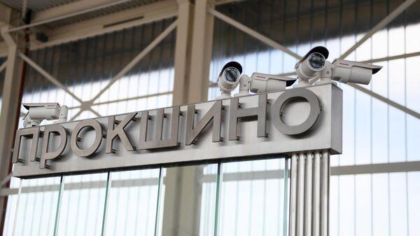 Вывеска на станции метро Прокшино Сокольнической линии