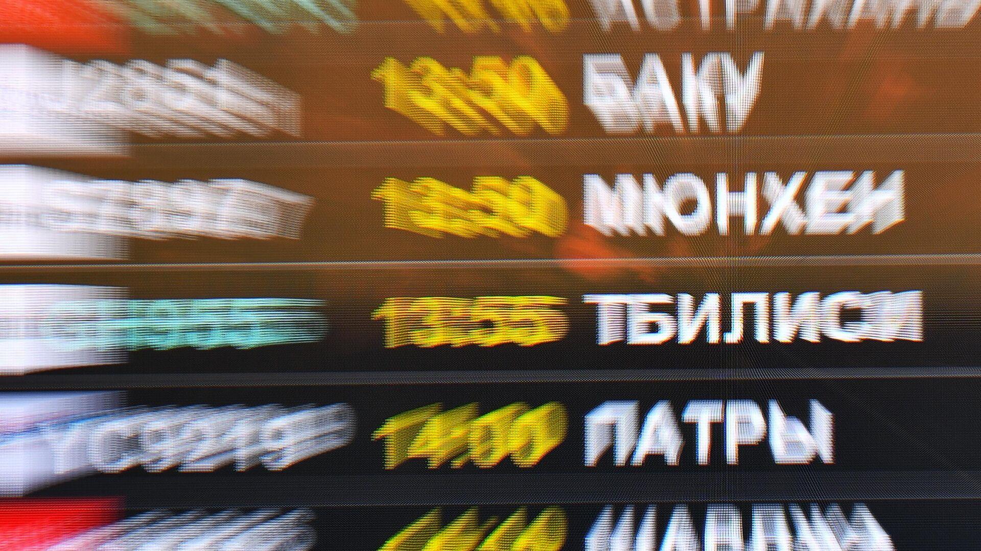 Авиасообщение между Россией и Грузией   - РИА Новости, 1920, 04.03.2021