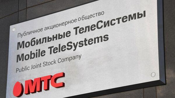 Новый логотип компании МТС