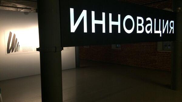 Выставка номинантов на премию Инновация в нижегородском Арсенале