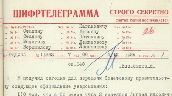 1939.09.03 Телеграмма полпреда из Лондона