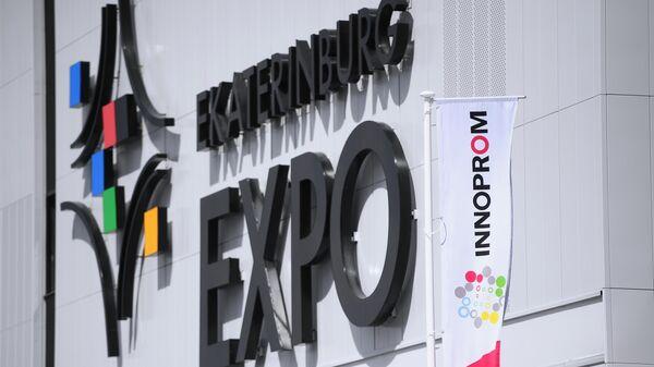 Международная промышленная выставка ИННОПРОМ-2019 в Екатеринбурге
