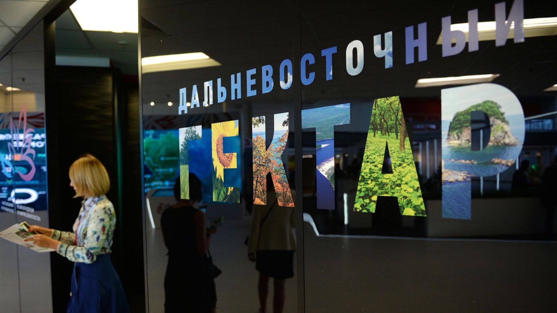 Презентация идей по освоению дальневосточных гектаров - РИА Новости, 1920, 01.02.2021