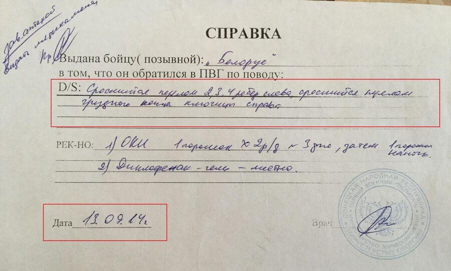 Сразу после выхода из плена Белоусов прошел медицинскую экспертизу, которая обнаружила у него многочисленные переломы