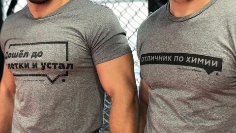 Футболки, выпущенные российским бойцом смешанных единоборств (ММА) Иваном Штырковым с негативными комментариями в его адрес