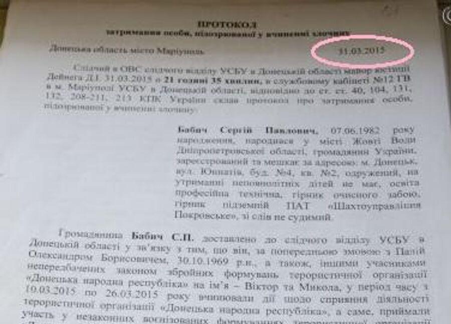 Бабич был задержан 24 марта 2015 года, однако протокол составили только 31 марта. Шесть дней он был в серой зоне