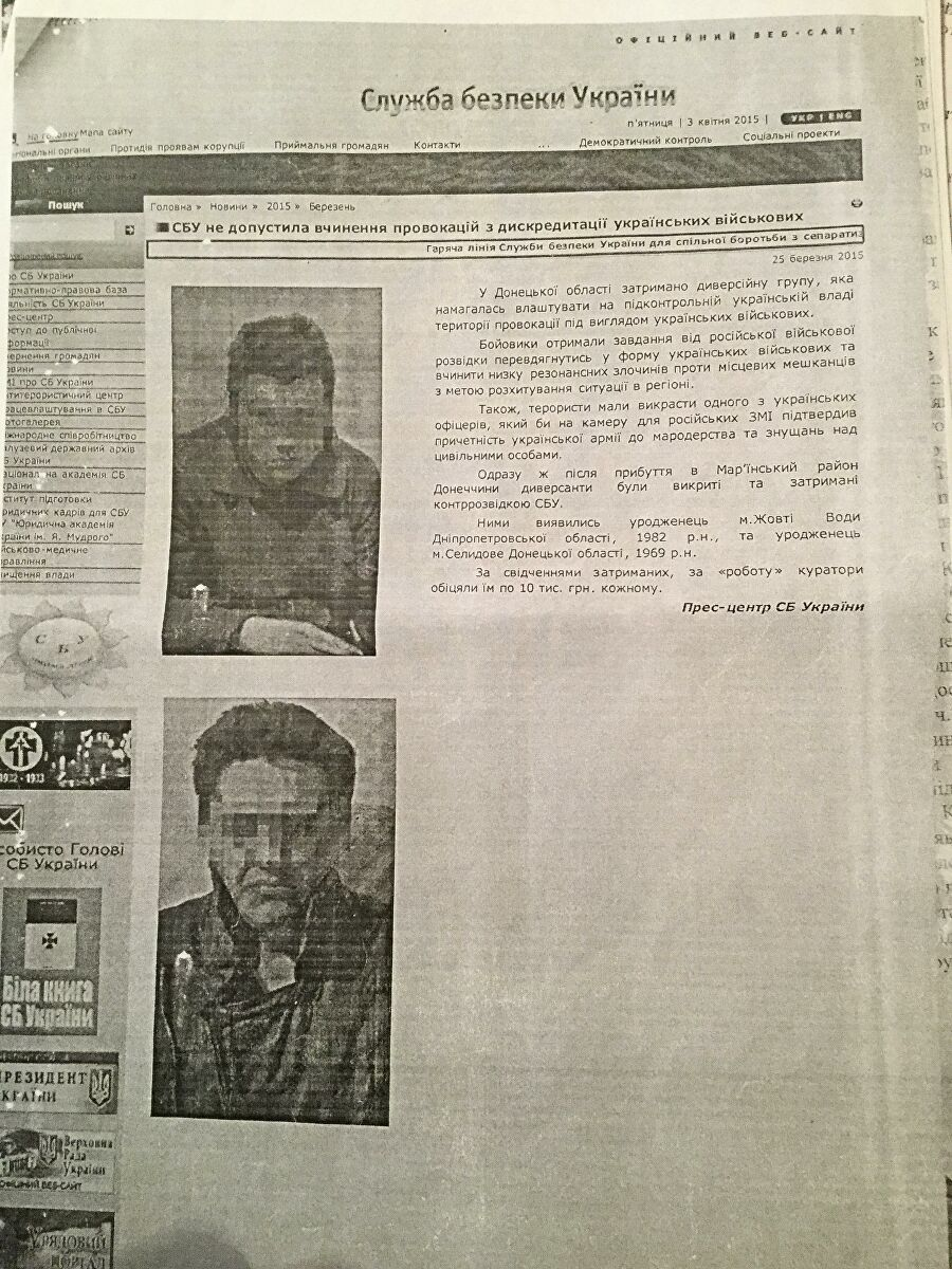 Пресс-релиз СБУ от 25 марта 2014 года