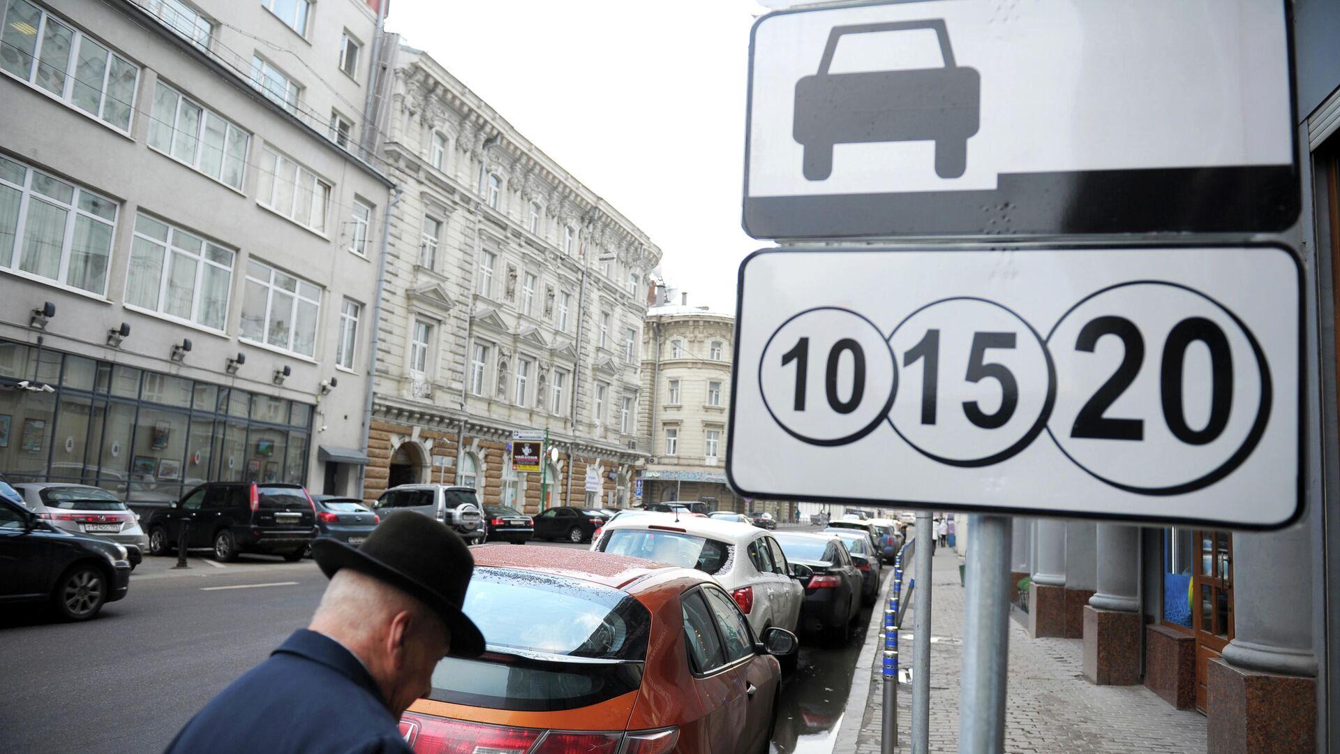 Парковка в центре Москвы - РИА Новости, 1920, 11.06.2021