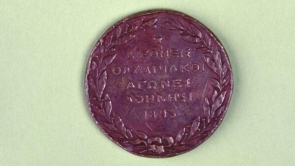Медаль I Олимпийских игр в Афинах в 1896 году.