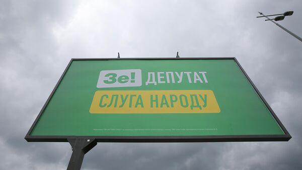Агитационный плакат партии Владимира Зеленского Слуга Народа