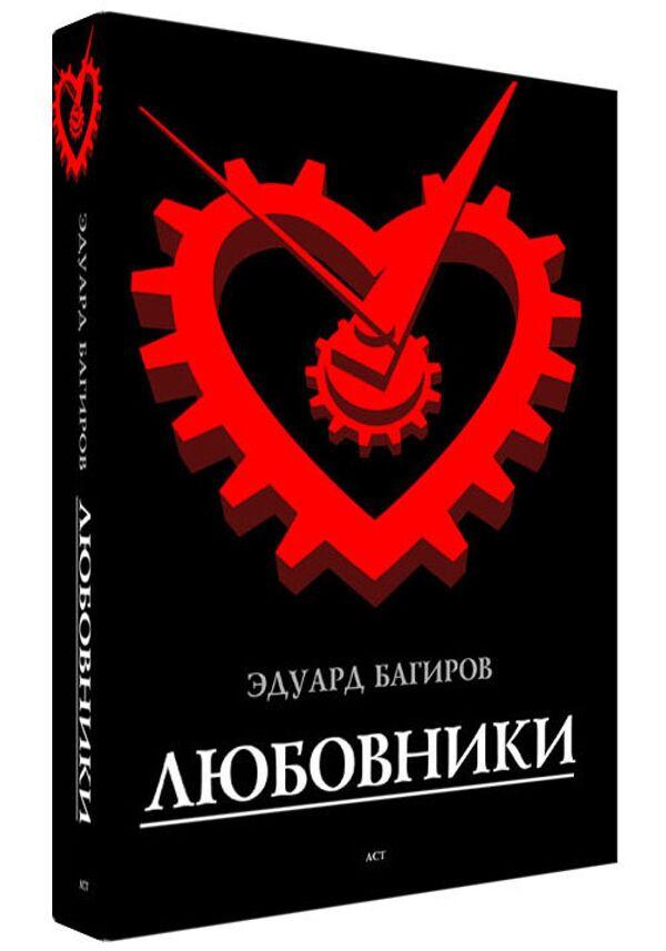 Эдуард Багиров Любовники