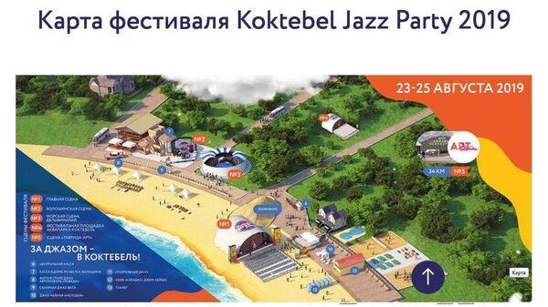 Карта фестиваля Koktebel Jazz Party 2019