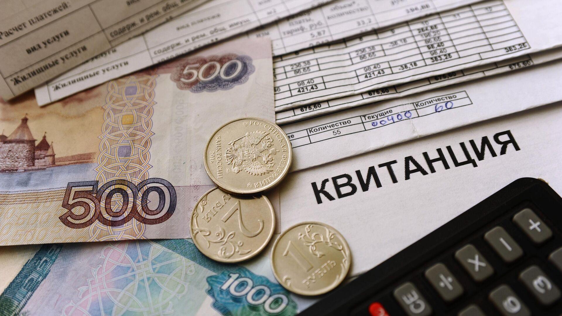 Платежные квитанции за услуги ЖКХ - РИА Новости, 1920, 24.11.2020