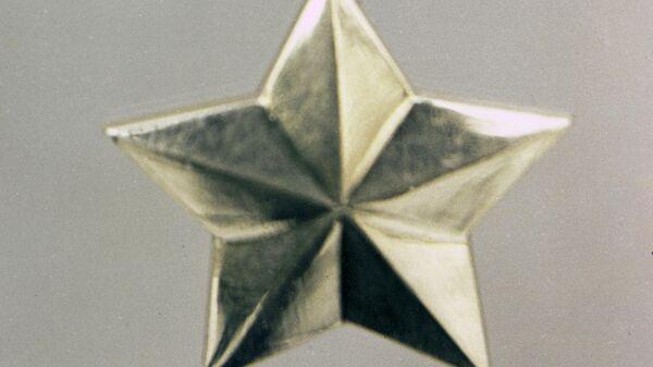 Медаль Золотая Звезда Героя Советского Союза