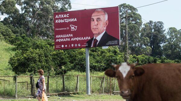 Предвыборный плакат кандидата в президенты от оппозиции, председателя оппозиционной партии Амцахара Алхаса Квициния в Республике Абхазия