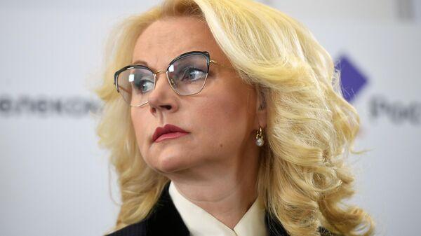 Заместитель председателя правительства Татьяна Голикова