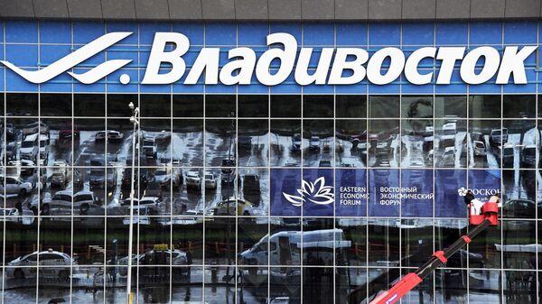 Международный аэропорт Владивосток (Кневичи) имени В.К. Арсеньева