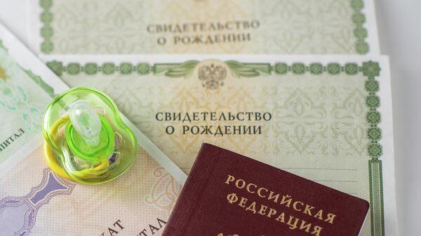 Cвидетельство о рождении, паспорт и сертификат на материнский капитал
