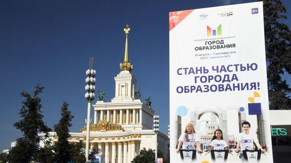 Баннер Стань частью города образования ! во время проведения Московского международного форума Город образования на ВДНХ в Москве