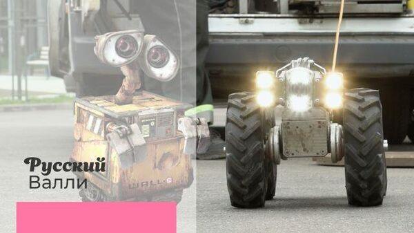 Российский Валли: что делает робот на службе у Мосводостока