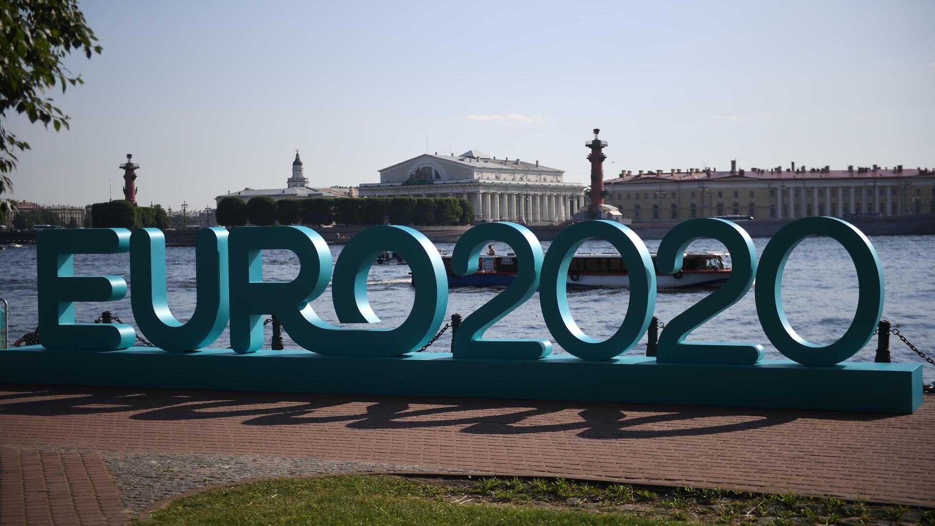 Открытие парка футбола Евро-2020 в Санкт-Петербурге  - РИА Новости, 1920, 16.10.2020