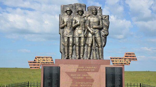 Памятник участникам боев на реке Халхин-Гол