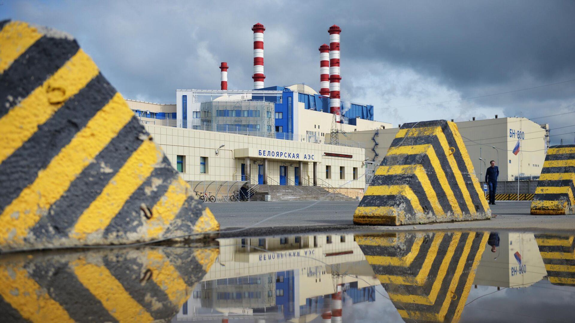 Белоярская атомная электростанция - РИА Новости, 1920, 04.05.2021