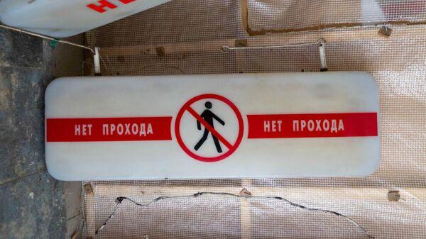 Старый указатель московского метрополитена Нет прохода, выставленный на продажу
