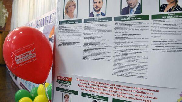 Информационный стенд в единый день голосования на избирательном участке в Чите