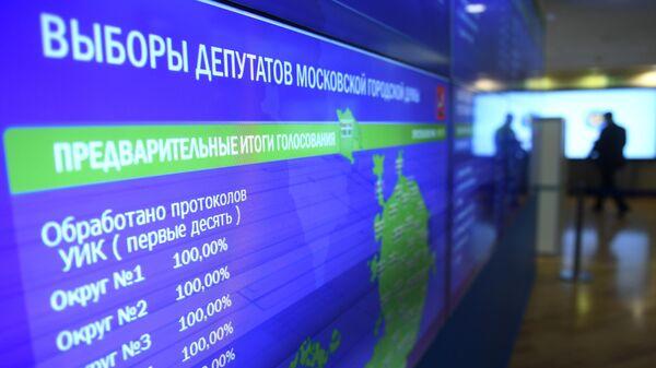 Предварительные итоги выборов депутатов Московской городской Думы на мониторе в информационном центре ЦИК.