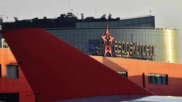 Терминал Аэроэкспресса в аэропорту Шереметьево в Москве