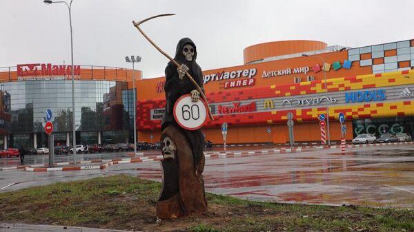 Фигура в Архангельске, призванная предупреждать водителей об опасности превышения скорости